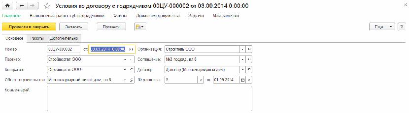 1С ДНР, 1С Донекц, Условия по договору с подрядчиком