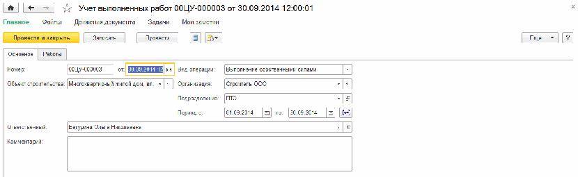 1С ДНР, 1С Донецк, Учет выполненных работ