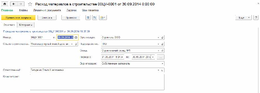 1С ДНР, 1С Донецк, Расход материалов в строительстве