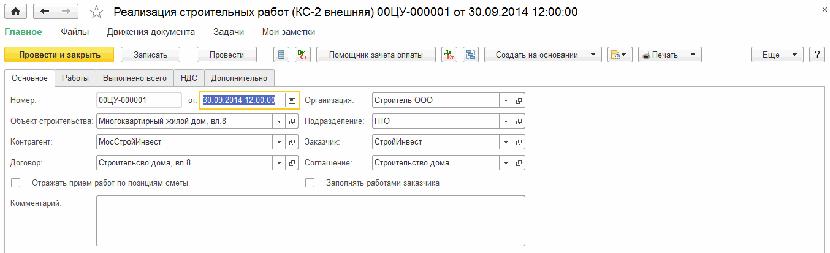 1С ДНР, 1С Донецк, Реализация строительных работ