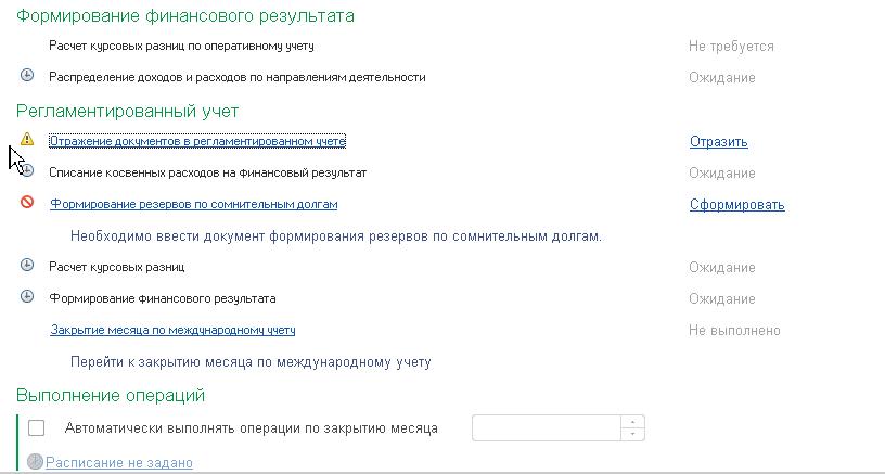 1С ДНР, 1С Донецк, Формирование финансового результата