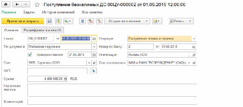 1С ДНР, 1С Донецк, Поступление безналичных ДС