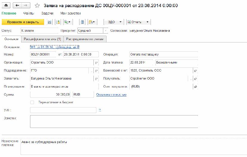 1С ДНР, 1С Донецк, Заявка на расходование ДС