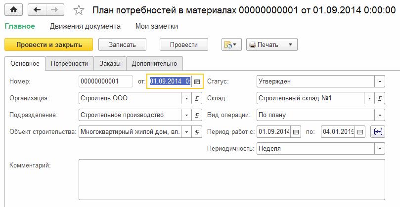1С ДНР, 1С Донецк, План потребностей в материалах