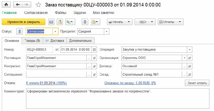 1С ДНР, 1С Донецк, Заказ поставщику