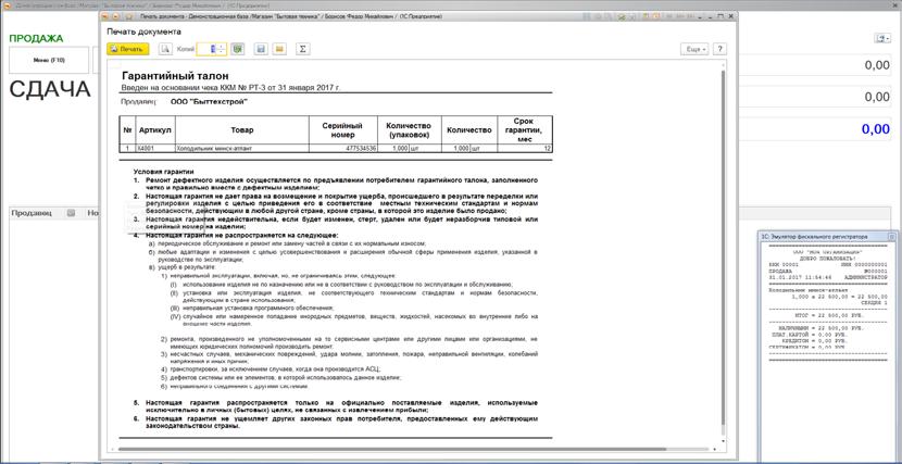 1С ДНР, 1С Донецк, Продажа, Гарантийный талон, Печать документа
