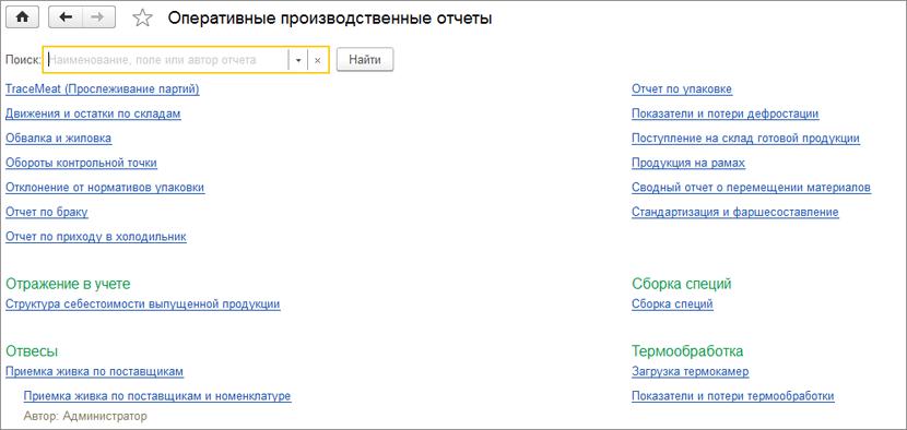 1С ДНР, 1С Донецк, Оперативные производственные отчеты
