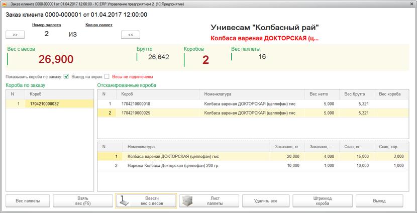 1С ДНР, 1С Донецк, Заказ клиента