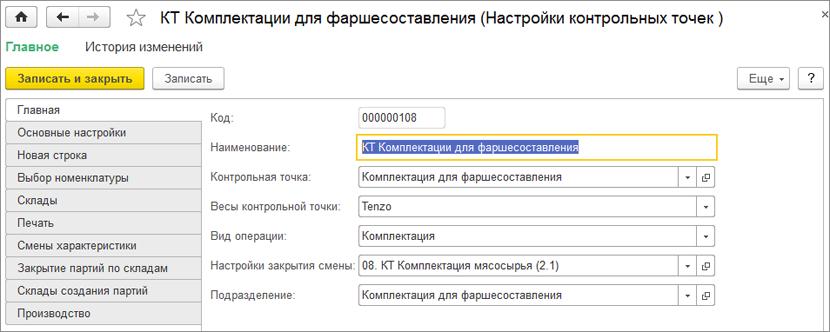 1С ДНР, 1С Донецк, Настройки контрольных точек