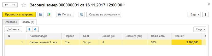 1С ДНР, 1С Донецк, Весовой замер