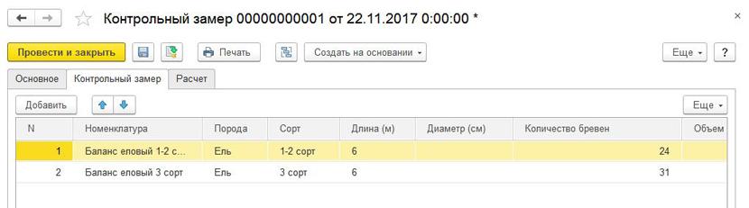 1С ДНР, 1С Донецк, Контрольный замер