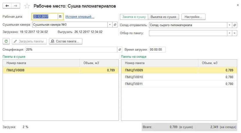 1С ДНР, 1С Донецк, Рабочее место: Сушка полиматериалов