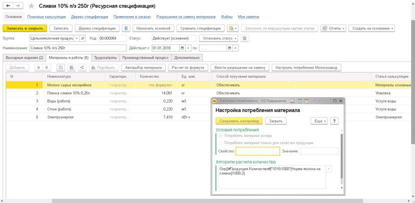 1С ДНР, 1С Донецк, Ресурсная спецификация, Настройка потребления материала