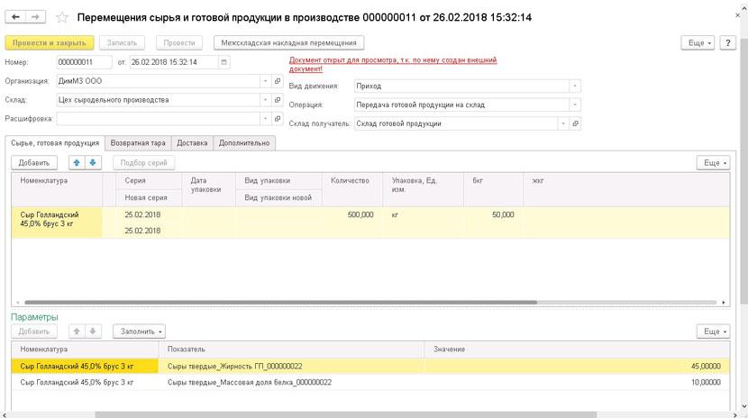 1С ДНР, 1С Донецк, Перемещения сырья и готовой продукции в производстве
