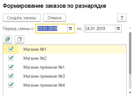 1С ДНР, 1С Донецк, Формирование заказов по разнарядке