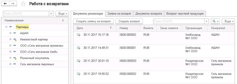 1С ДНР, 1С Донецк, Работа с возвратами
