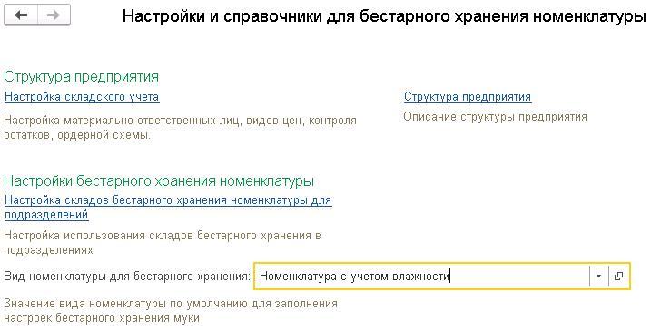 1С ДНР, 1С Донецк, Настройки и справочники для бестарного хранения номенклатуры