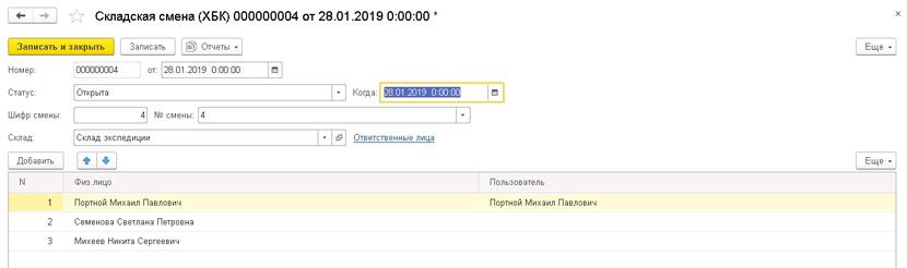 1С ДНР, 1С Донецк, Складская смена