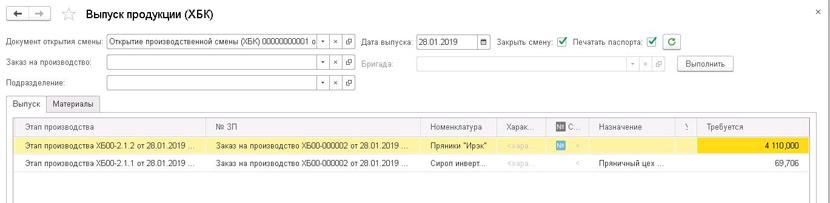 1С ДНР, 1С Донецк, Выпуск продукции