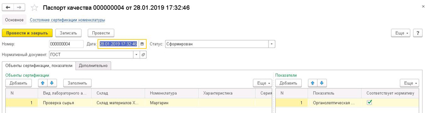 1С ДНР, 1С Донецк, Паспорт качества