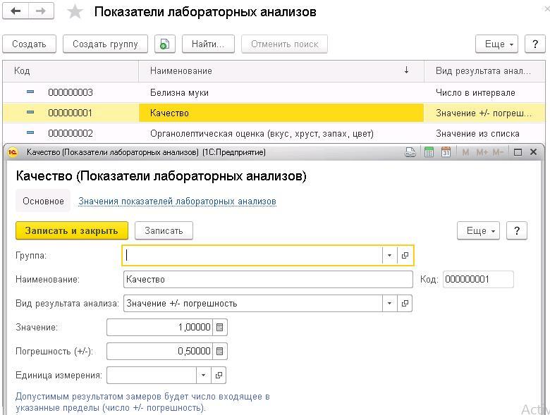 1С ДНР, 1С Донецк, Показатели лабораторных анализов, Качество