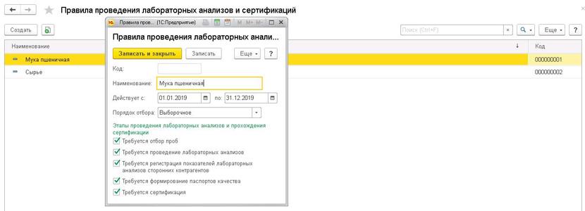1С ДНР, 1С Донецк, Правила проведения лабораторных анализов и сертификаций