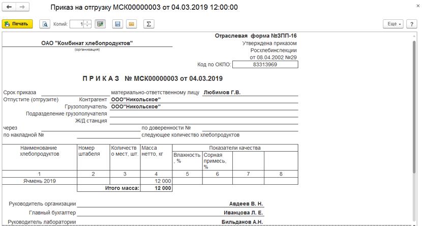 1С ДНР, 1С Донецк, Приказ на отгрузку