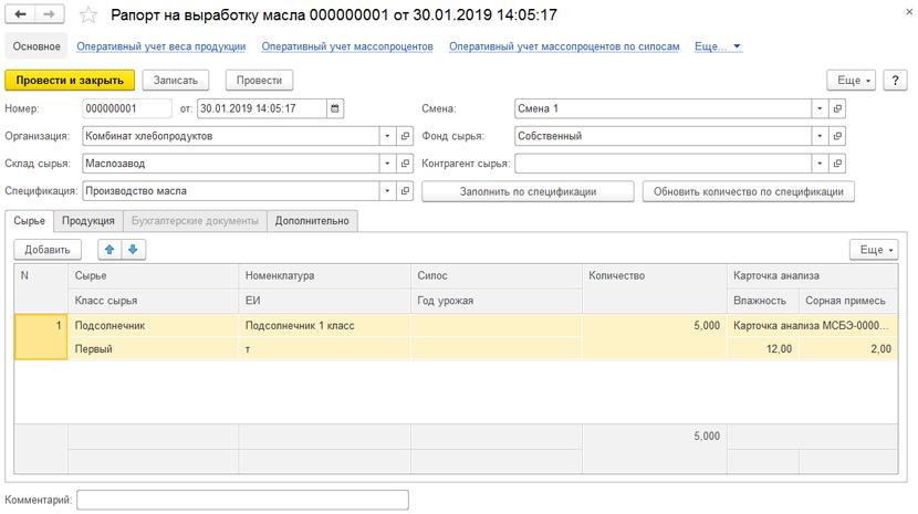 1С ДНР, 1С Донецк, Рапорт на выработку масла