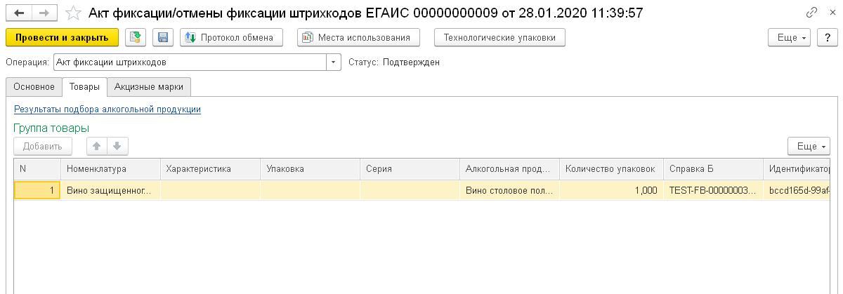 1С ДНР, 1С Донецк, Акт фиксации/отмены фиксации штрих-кодов ЕГАИС