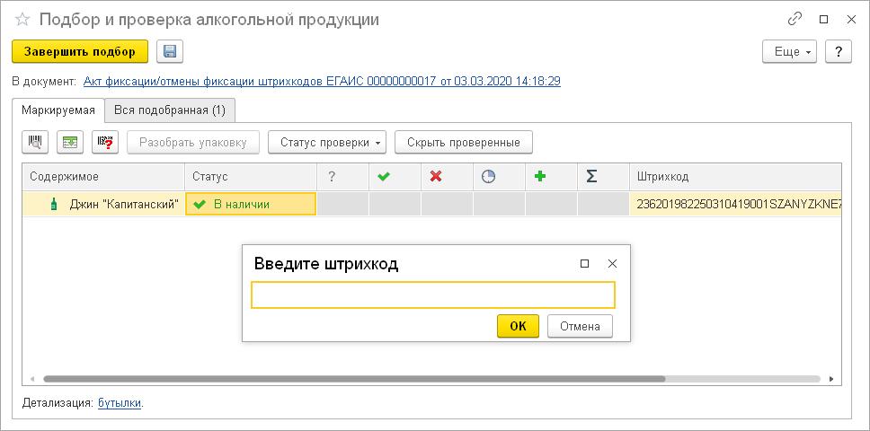 1С ДНР, 1С Донецк, Подбор и проверка алкогольной продукции