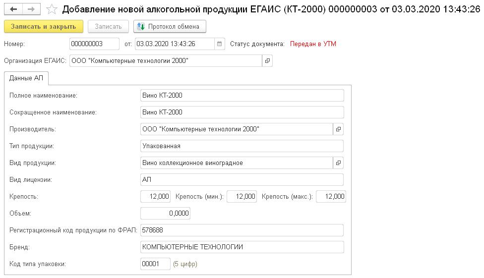 1С ДНР, 1С Донецк, Добавление новой алкогольной продукции ЕГАИС