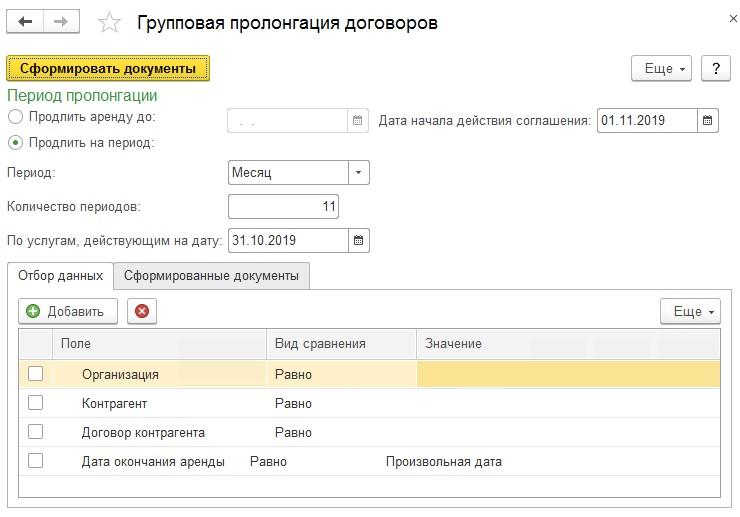 1С ДНР, 1С Донецк, Групповая пролонгация договоров
