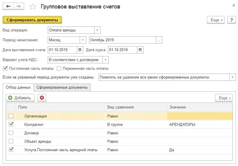 1С ДНР, 1С Донецк, Групповое выставление счетов