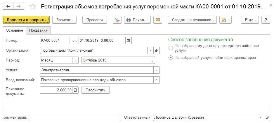 1С ДНР, 1С Донецк, Регистрация объемов потребления услуг переменной части