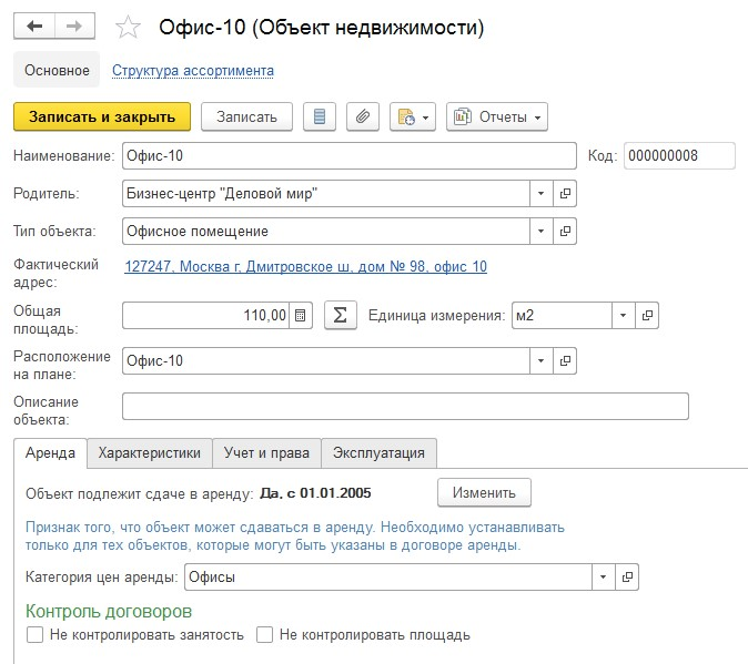 1С ДНР, 1С Донецк, Объект недвижимости