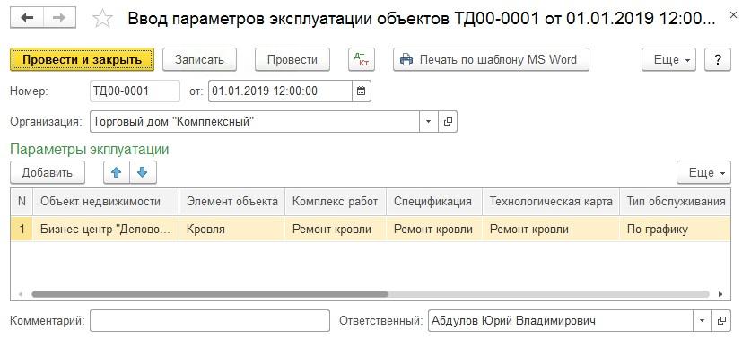 1С ДНР, 1С Донецк, Ввод параметров эксплуатации объемов