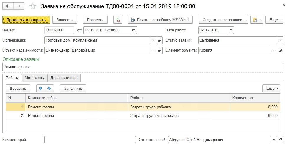 1С ДНР, 1С Донецк, Заявка на обслуживание