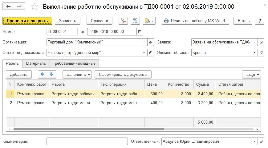 1С ДНР, 1С Донецк, Выполнение работ по обслуживанию