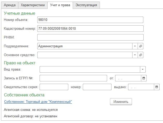 1С ДНР, 1С Донецк, Учет и права