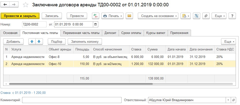 1С ДНР, 1С Донецк, Заключение договора аренды