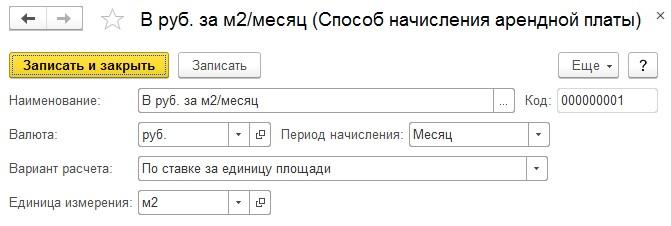 1С ДНР, 1С Донецк, Способ начисления арендной платы