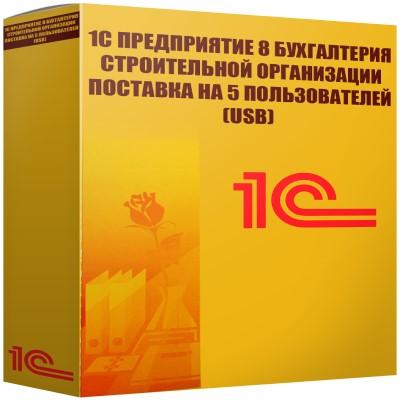 картинка 1С Предприятие 8 Бухгалтерия строительной организации Поставка на 5 пользователей (USB)