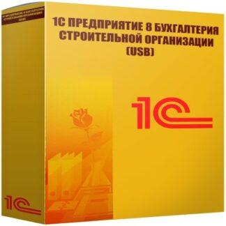 картинка 1С Предприятие 8 Бухгалтерия строительной организации (USB)