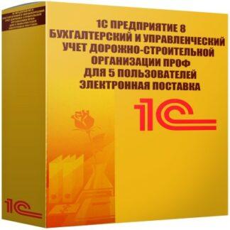 картинка 1С Предприятие 8 Бухгалтерский и управленческий учет дорожно-строительной организации ПРОФ для 5 пользователей Электронная поставка