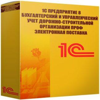 картинка 1С Предприятие 8 Бухгалтерский и управленческий учет дорожно-строительной организации ПРОФ Электронная поставка