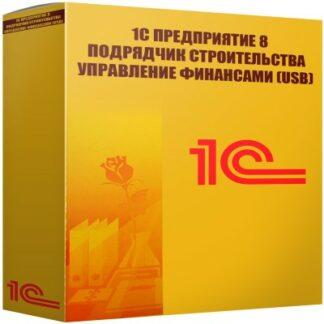 картинка 1С Предприятие 8 Подрядчик строительства Управление финансами (USB)